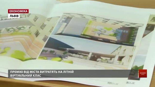 У Львівському фізико-математичному ліцеї показали, на що витратять мільйон гривень премії
