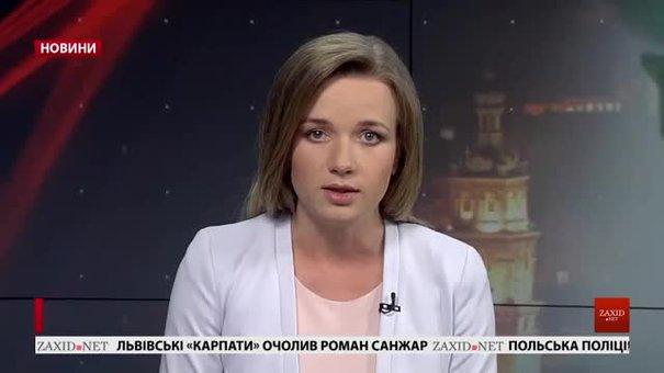 Головні новини Львова за 4 вересня