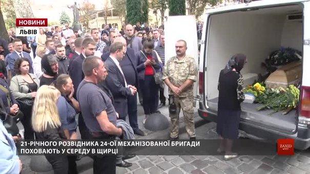 У Львові попрощалися із загиблим бійцем Богданом Ховалком