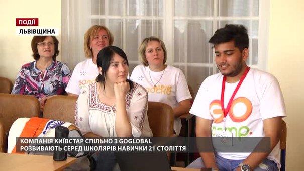 «Київстар» навчив школярів гімназії-інтернату в Буську підприємництва та діджитал-грамотності