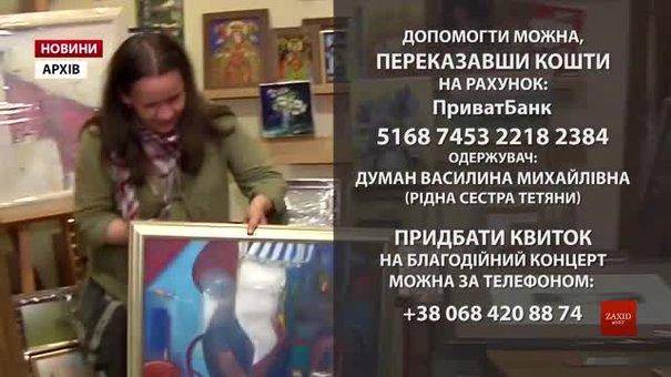 Для порятунку львівської художниці Тетяни Думан організовують благодійний концерт
