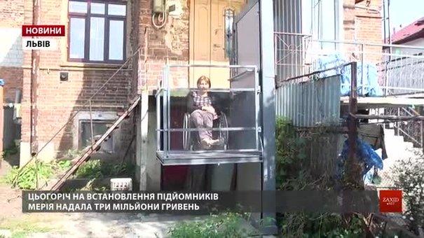 У львівських будинках облаштовують підйомники і пандуси для людей з інвалідністю