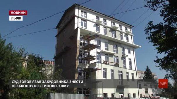У Львові можуть демонтувати ще одну багатоповерхівку