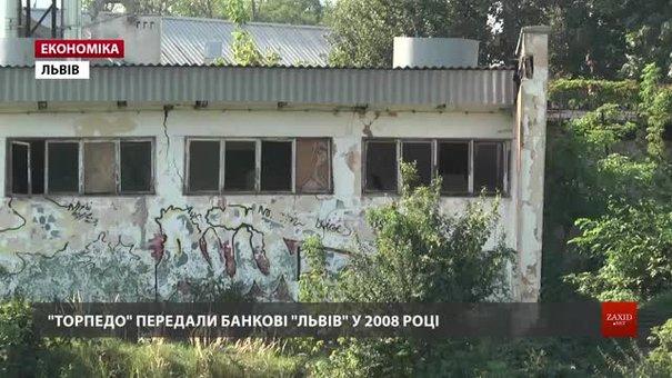 Міська рада продовжує перемовини з банком «Львів» щодо зниження ціни викупу стадіону «Торпедо»