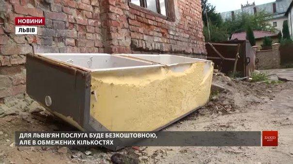 У центрі Львова відкривають пункт прийому будівельних відходів