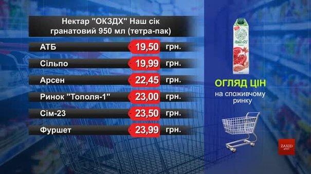 Нектар «ОКЗДХ» Наш сік гранатовий. Огляд цін у львівських супермаркетах за 18 вересня