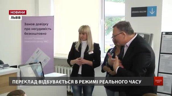 У львівських ЦНАПах з'явилися онлайн-сурдоперекладачі