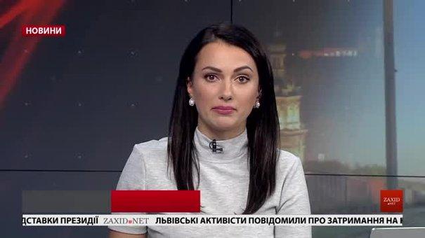 Головні новини Львова за 23 вересня