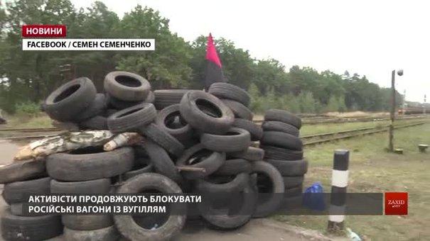Після розгону поліції блокада активістами російських вагонів у Соснівці посилилася