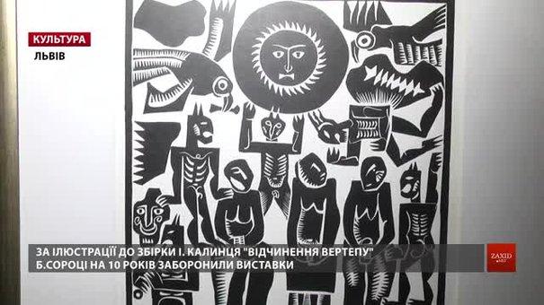 У Львові виставили графіку шістдесятника Богдана Сороки, за яку КДБ переслідувало художника