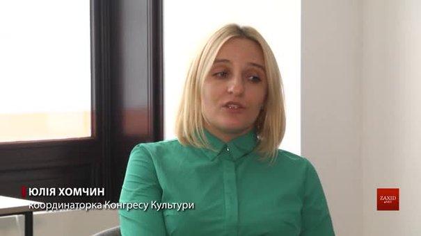 У Львові вперше відбудеться Конгрес культури