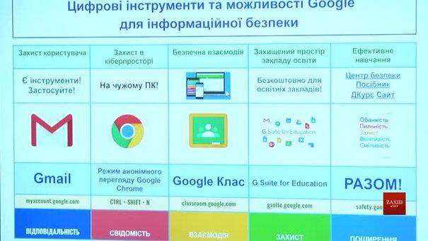 Google співпрацюватиме з освітянами Львова