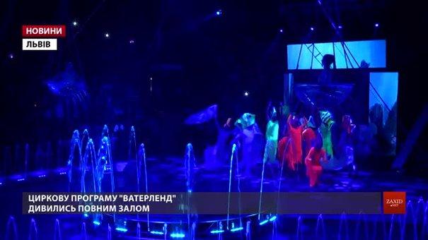 У Львівському цирку триває програма на воді «Ватерленд»