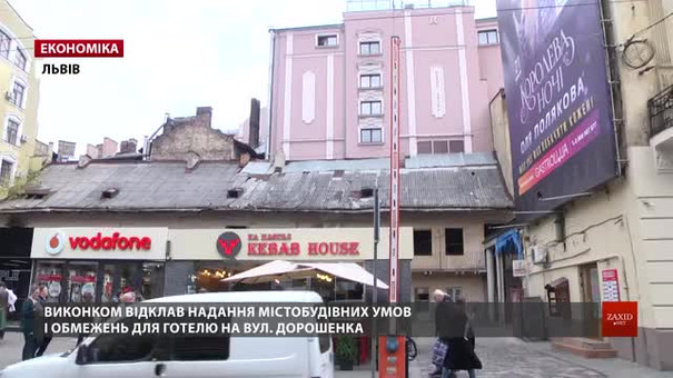 На проект нового готелю у центрі Львова проведуть міжнародний архітектурний конкурс