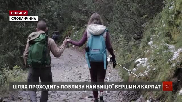 Група українців на протезах підкорила Словацькі Татри