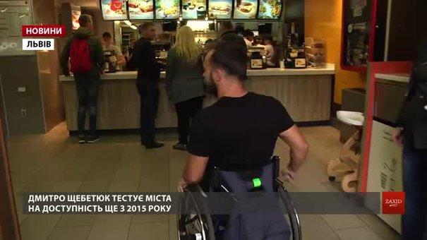 Львів перевірили на доступність для людей з інвалідністю
