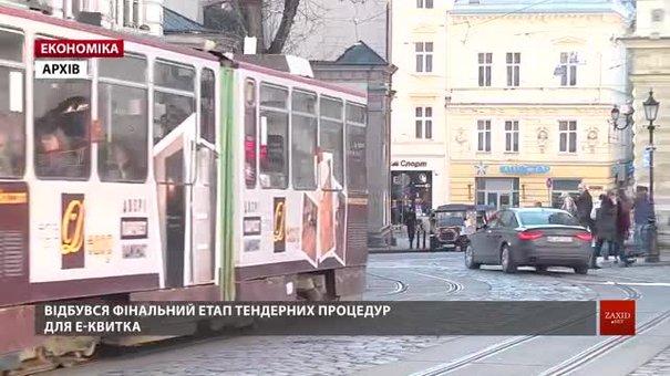 У фінал конкурсу на впровадження електронного квитка у Львові пройшли дві компанії