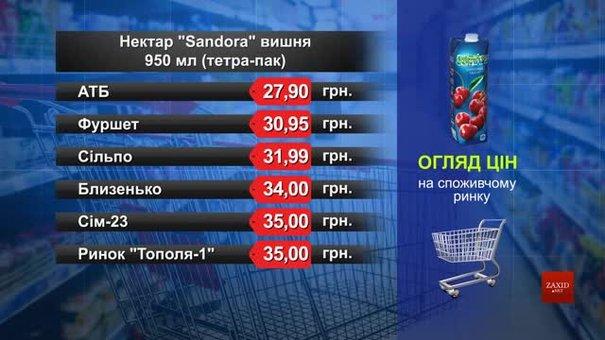 Нектар Sandora вишня. Огляд цін у львівських супермаркетах за 30 вересня