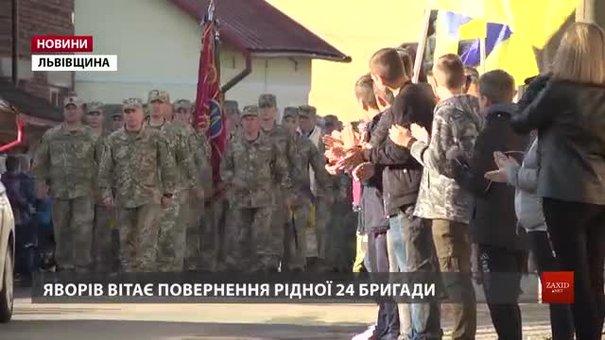 Після семи місяців на передовій до Яворова повернулась 24 бригада