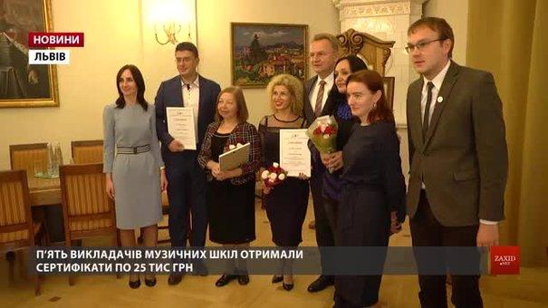 Найкращі педагоги львівських музичних шкіл отримали по 25 тис. грн