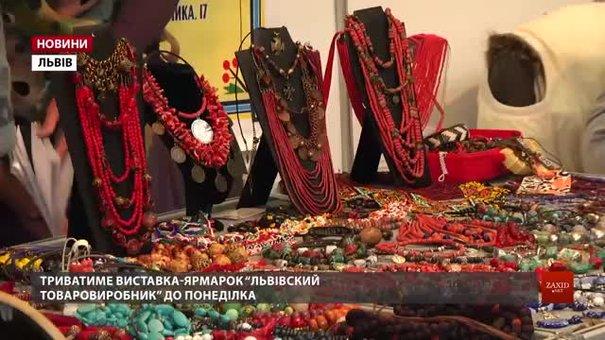 На виставці-ярмарку «Львівський товаровиробник» можна купити одяг, смаколики й навіть техніку