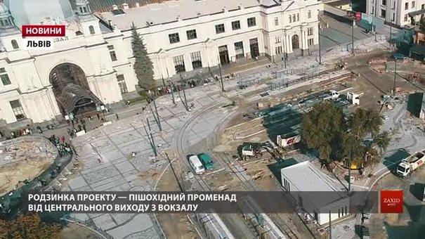 У Львові відкриють першу чергу реконструйованої площі Двірцевої