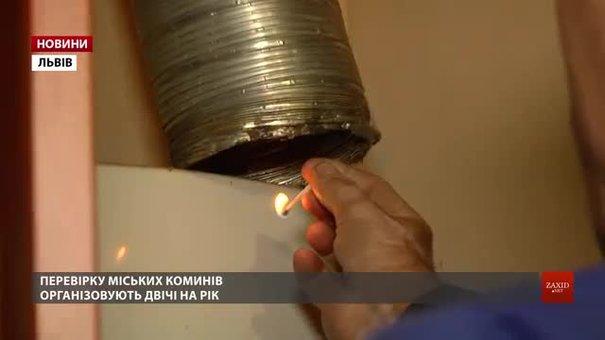 У Львові перед опалювальним сезоном перевіряють димоходи