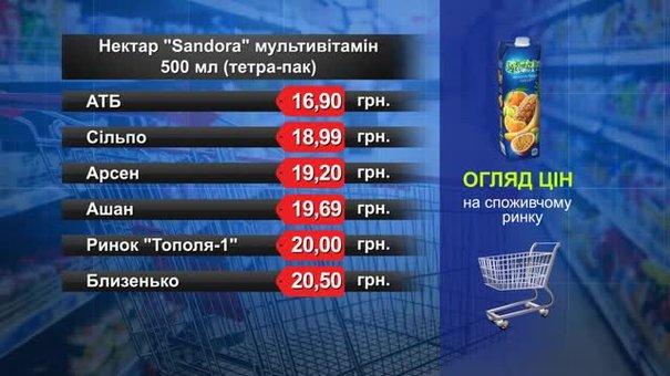 Нектар Sandora мультивітамін. Огляд цін у львівських супермаркетах за 3 жовтня
