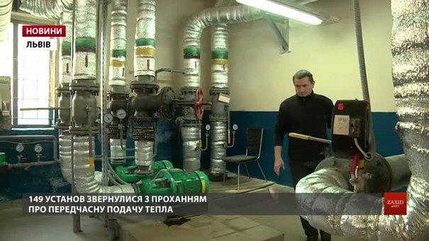 Опалення у Львові за заявами керівників отримують 149 закладів