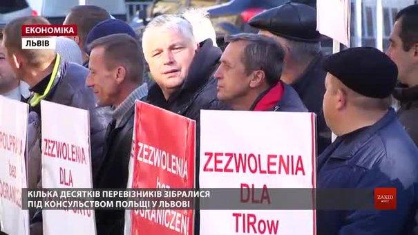 Міжнародні перевізники вийшли на пікет перед польським консульством у Львові