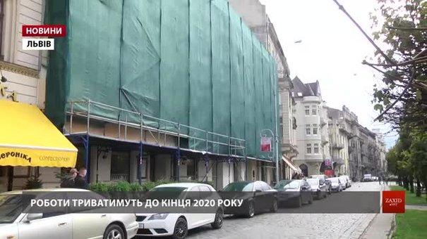 У центрі Львова розпочали реставрацію триповерхового будинку