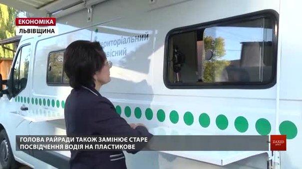 Львівський сервісний центр презентував кабінет на колесах для роботи по області