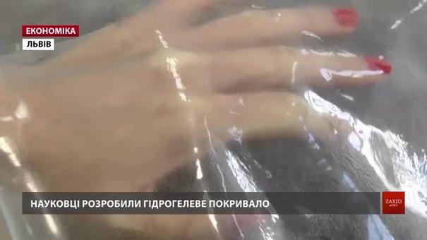 Львівські науковці створили гідрогелеве полотно для допомоги при сильних опіках