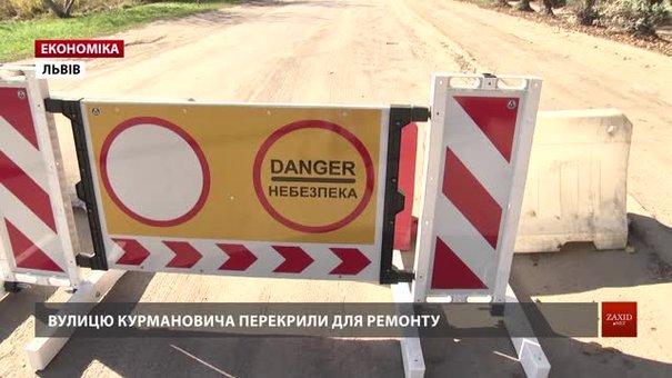Найгіршу вулицю Львова закрили на ремонт