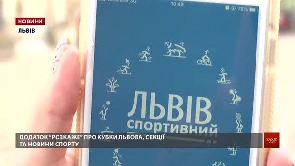 Для львів'ян розробили перший в Україні спортивний мобільний додаток
