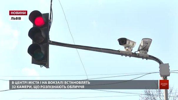 У Львові встановлять камери з системою розпізнавання обличчя