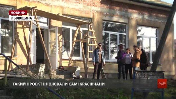 У Красові на Львівщині облаштовують «Співробітню на селі»