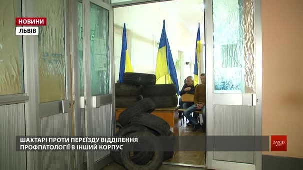 У відділені Львівської обласної клінічної лікарні шахтарі поставили барикаду