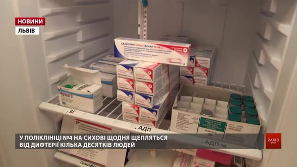 Менше половини дорослого населення Львівщини вакциновані від дифтерії