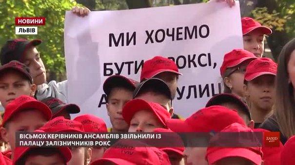 Дитячі ансамблі пікетували «Львівську залізницю»