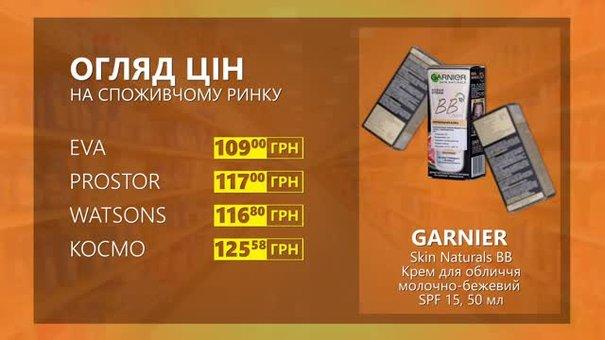 Огляд цін на крем для обличчя Garnier у мережевих магазинах