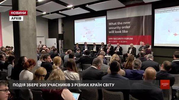 Завтра у Львові розпочнеться Безпековий форум