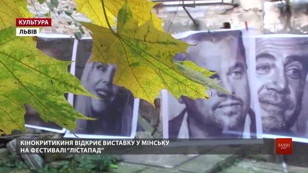 Львівська кінокритикиня повезе свої фото зірок Голлівуду на кінофестиваль у Мінськ