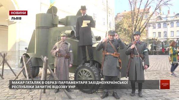 У Львові реконструкцією боїв за місто відзначили річницю Листопадового чину