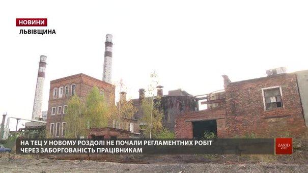 Готувати Новороздільську ТЕЦ до запуску можуть почати наступного тижня