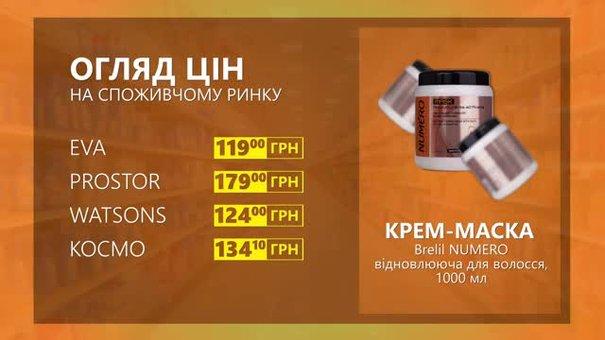 Огляд цін на маску Brelil Numero у мережевих магазинах