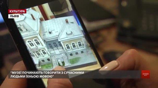 У львівському музеї Грушевського створили проект доповненої реальності