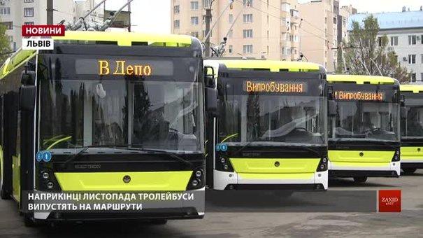 «Львівелектротранс» отримав перші десять тролейбусів «Електрон» з кондиціонерами
