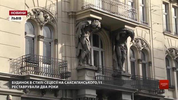 У Львові на вул. Саксаганського відреставрували будинок у стилі сецесії зі скульптурами атлантів
