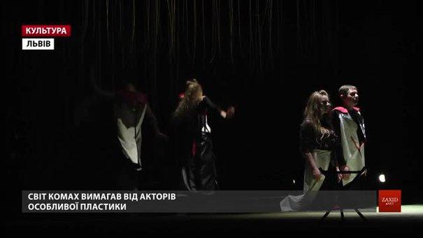 У львівському театрі готують прем'єру за сторічною п'єсою братів Чапеків «З життя комах»